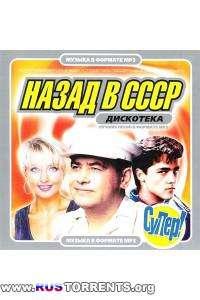 VA - Дискотека Назад в СССР