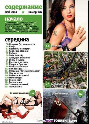 XXL №5 Россия (Май)
