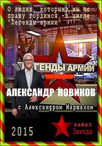 Легенды Армии. Александр Новиков | SATRip