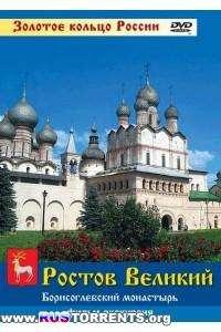 Золотое кольцо России: Ростов Великий | DVDRip