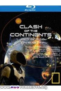 Столкновение континентов (Сезон 1, серии 1-2 из 2) | HDTVRip 1080p