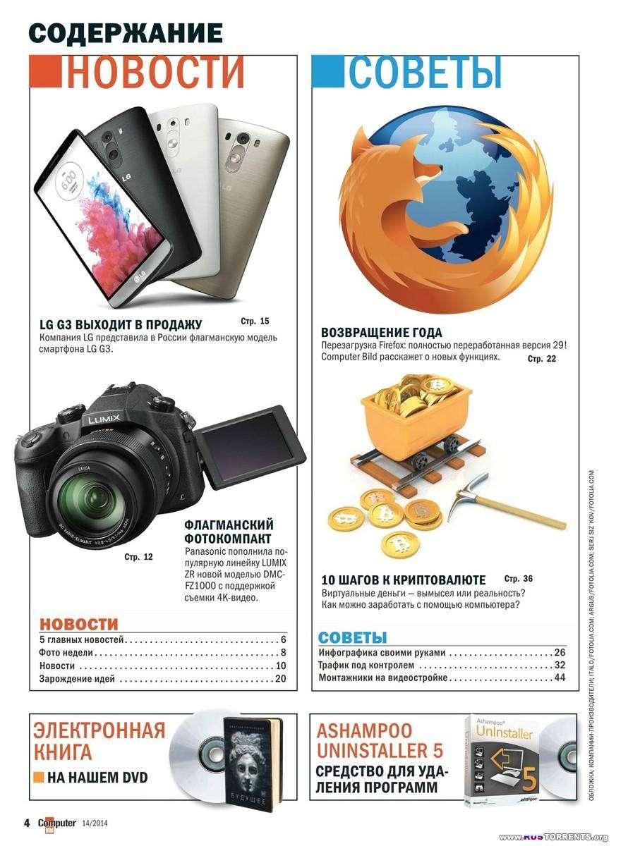 Computer Bild №14 (июль 2014) | PDF