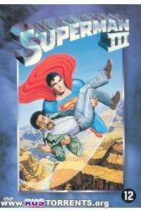 Супермен 3 | BDRip