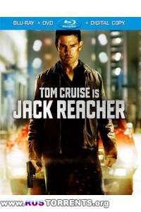 Джек Ричер | BDRip 1080p | Лицензия