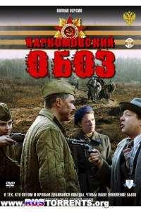 Наркомовский обоз [01-04 из 04] | DVDRip-AVC