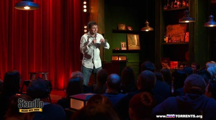 Stand Up [Эфир от 07.09] | WEB-DLRip