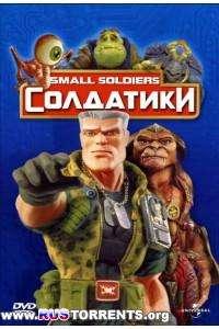Солдатики | WEBDLRip 720p