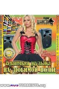Сборник - Блатная музыка на любимой волне | MP3