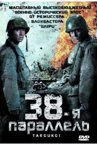 38-я параллель | HDRip