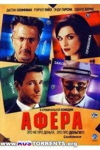 Афера | DVDRip