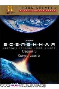 Вселенная - Конец света / 3 серия / BDRip 720р