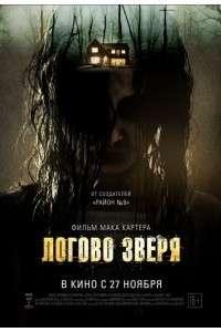 Логово зверя | BDRip 1080p | iTunes