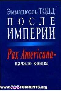Эмманюэль Тодд | После империи. Pax Americana - начало конца | PDF