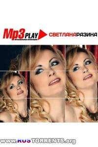 Светлана Разина - MP3 Play | MP3