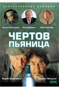 Чертов пьяница | DVDRip