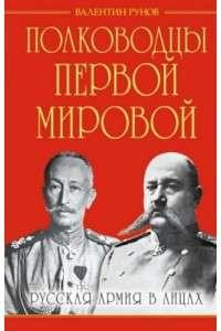Валентин Рунов | Полководцы Первой Мировой. Русская армия в лицах | FB2