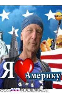 Михаил Задорнов - Я люблю Америку