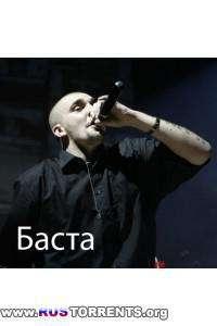 Баста - Дискография | MP3