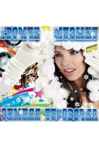 Сборник - Громче музыку! Зимняя тусовочка | MP3