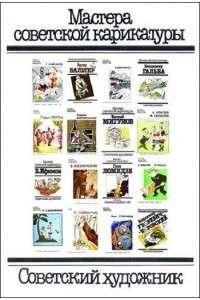 Мастера советской карикатуры [100 выпусков] | PDF , DjVu