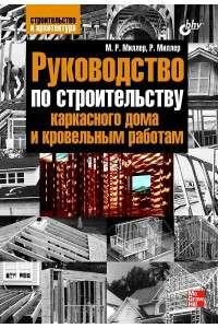 М. Р. Миллер, Р. Миллер   Руководство по строительству каркасного дома и кровельным работам   PDF