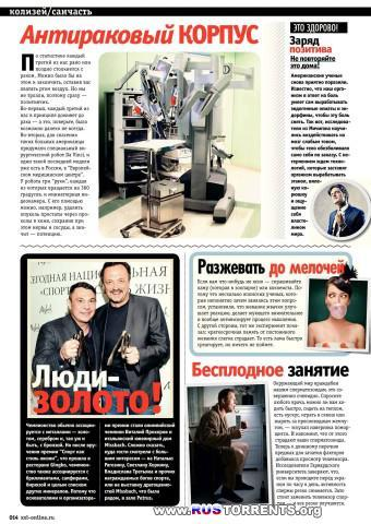 XXL №3 Россия (март)