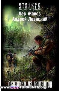 Лев Жаков, Андрей Левицкий – Охотники на мутантов (S.T.A.L.K.E.R.)