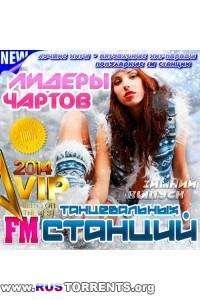 Сборник - TOP 150 Лидеры Чартов Танцевальных FM Станций. Зимний Exclusive Выпуск (2014)