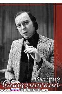 Валерий Ободзинский - Коллекция [1966-2009] | MP3