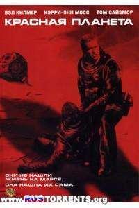 Красная планета | HDRip