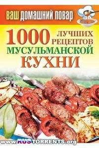 Татьяна Лагутина - 1000 лучших рецептов мусульманской кухни | FB2