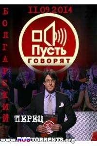 Пусть говорят. Болгарский перец [11.09.] | SATRip