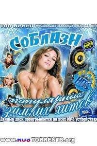 Сборник - Соблазн популярных зимних хитов