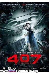 407: Призрачный рейс | HDRip