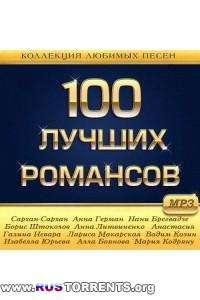 Сборник - 100 Лучших Романсов | MP3