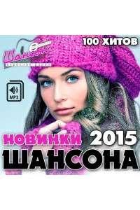 Сборник - Новинки Шансона 2015 | MP3
