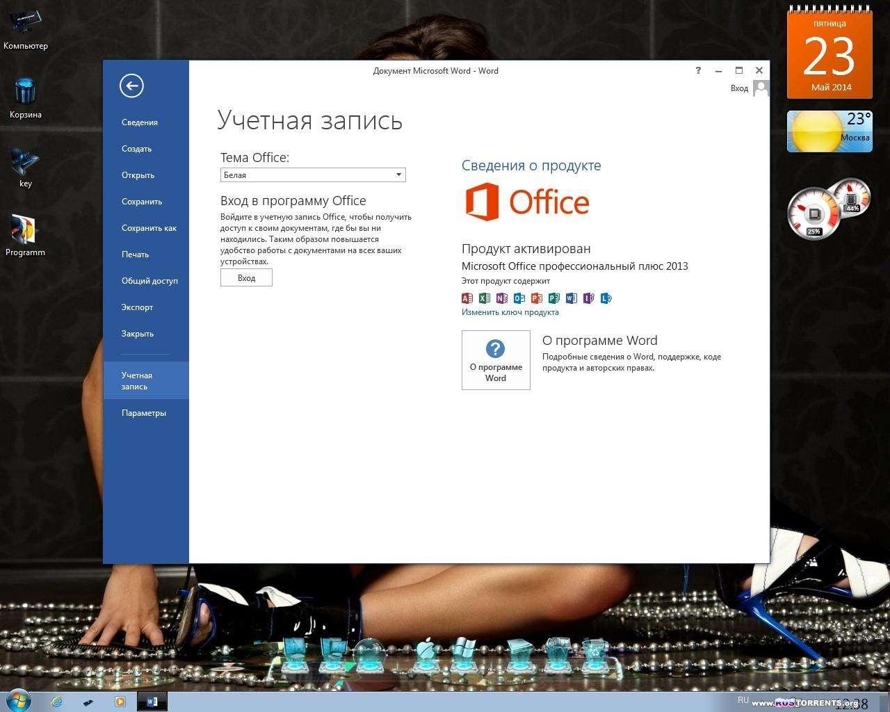 Windows 7 x86/x64 4in1 Office 2013 BeaStyle 1.17 RUS