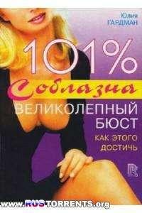 Гардман Юлия - 101 процент соблазна. Великолепный бюст
