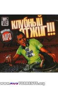 Клубный Отжиг Радио Record - VA