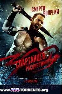 300 спартанцев: Расцвет империи | Blu-ray | Лицензия