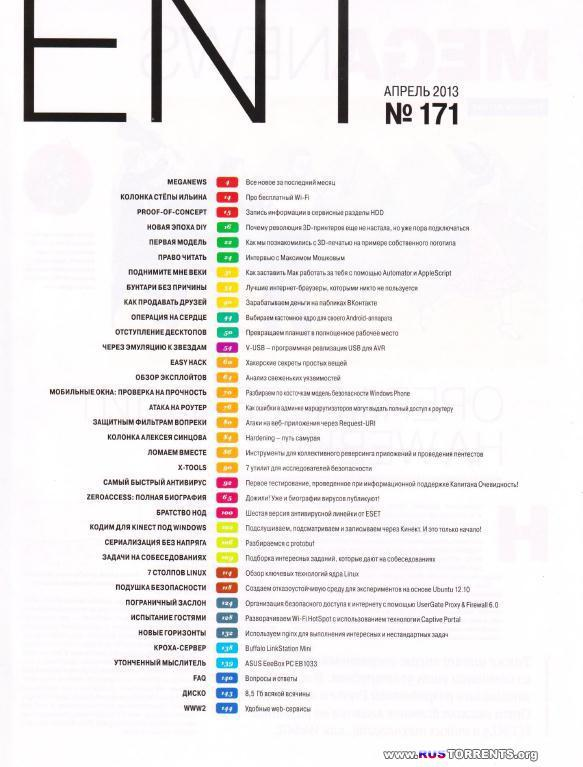 Хакер №4 (апрель 2013)
