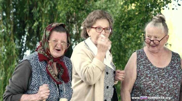 Бабовжески / Бабаёжки   DVDRip   L1