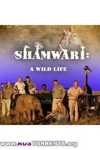 Шамвари: Территория диких животных [S01] | HDTVRip | D