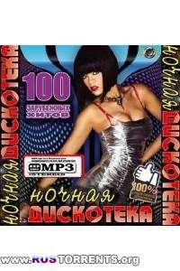 VA - 100 Хитов: Ночная дискотека зарубежный выпуск