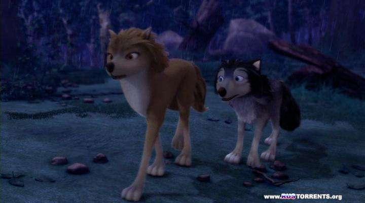 Альфа и Омега: Клыкастая братва | DVDRip