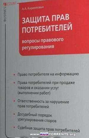 А.А.Кирилловых - Защита прав потребителей: вопросы правового регулирования