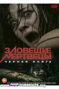 Зловещие мертвецы: Черная книга | HDRip | Лицензия