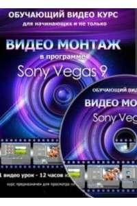 Обучающий видеокурс - Видеомонтаж в Sony Vegas 9 для начинающих и не только [Учебный Центр
