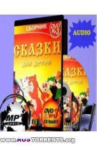 Чуковский К., Пушкин А.С. и др. - Сборник для детей: аудиокниги, спектакли и мюзиклы (1956-2009)