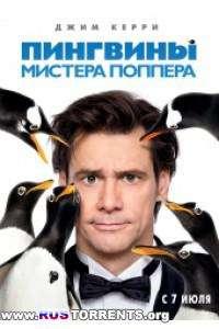 Пингвины мистера Поппера | HDRip